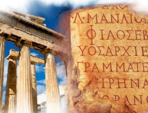 Giornata mondiale della lingua greca: l'importanza e l'attualità dell'antico